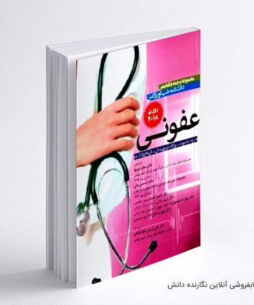 Tick Eight عربی دهم انسانی