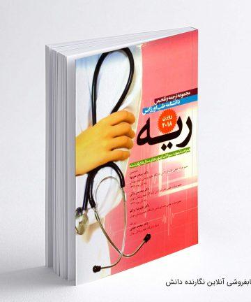 کتاب طب داخلی Mind map