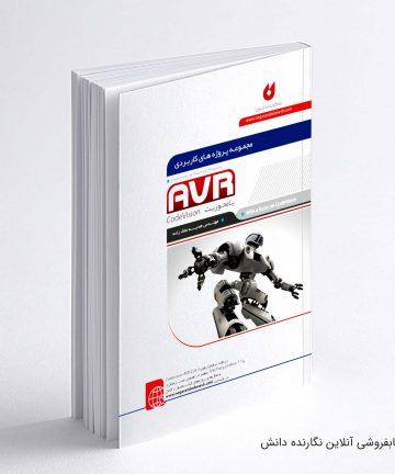 کتاب پروژه های AVR