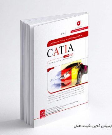 کتاب نرم افزار طراحی مهندسی CATIA جلد اول علیپور