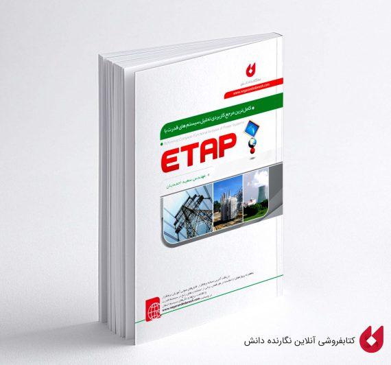کتاب تحلیل سیستم های قدرت با ETAP