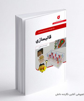 کتبا جدول ها، استاندارد ها و محاسبات قالبسازی