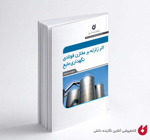 کتاب اثر زلزله بر مخازن فولادی