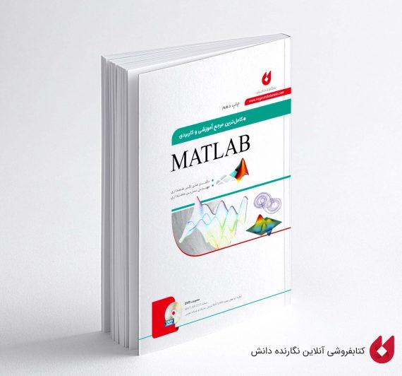 کتاب متلب علمداری
