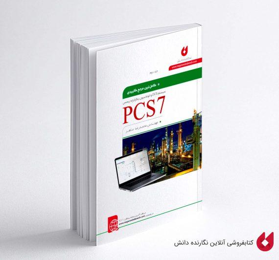 کتاب PCS7 ماهر جلد دوم