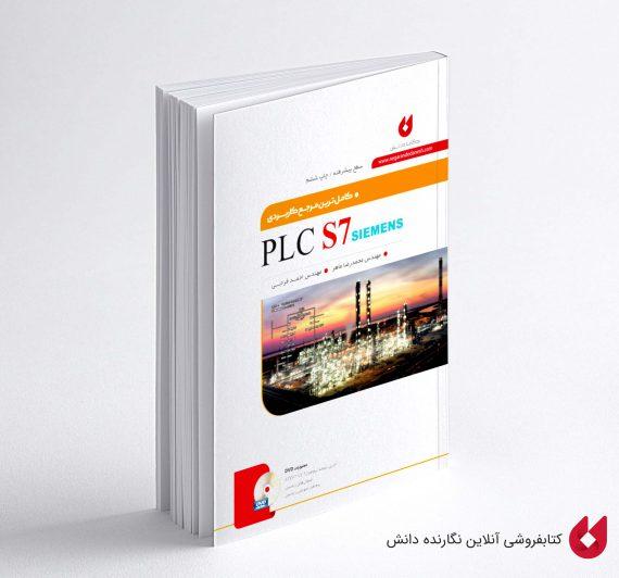 کتاب PLC سطح پیشرفته ماهر