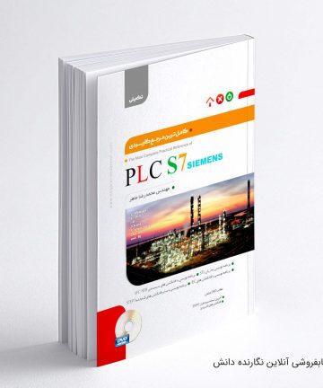 کتاب PLC سطح تکمیلی ماهر