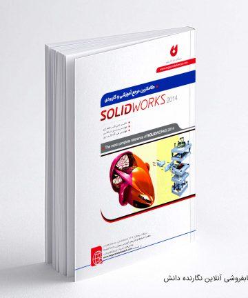 کتاب SOLIDWORKS علمداری
