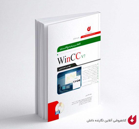 کتاب پروژه های PLC و WINCC