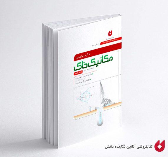 کتاب آزمایشگاه مکانیک خاک